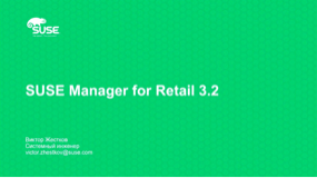 /assets/img/lp/suse-manager-for-retail.png